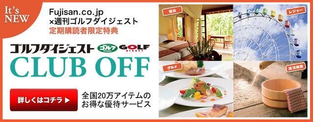 画像: 週刊ゴルフダイジェスト定期購読【Fujisan.co.jpにて申込】-ゴルフダイジェスト公式通販サイト「ゴルフポケット」