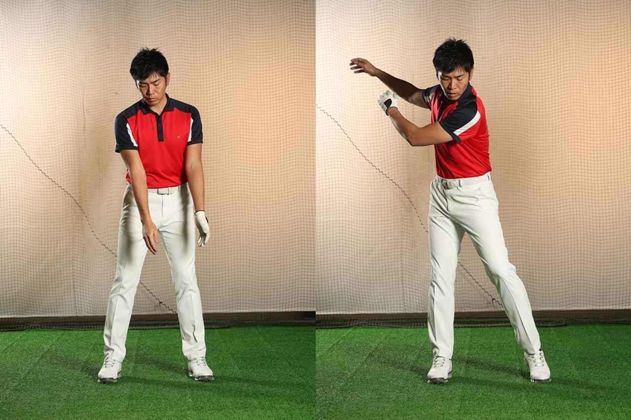 画像: 完全に脱力して腕をダランと下げ、右、左、右と足踏みする。かかとを浮かすような小さな動きでも、腕が自然と左右に揺れてくることがわかるはずだ