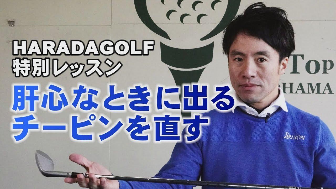 """画像: """"即トラブル""""の危険な球筋。シングルゴルファーライターの長年の「チーピン病」は治るか youtu.be"""
