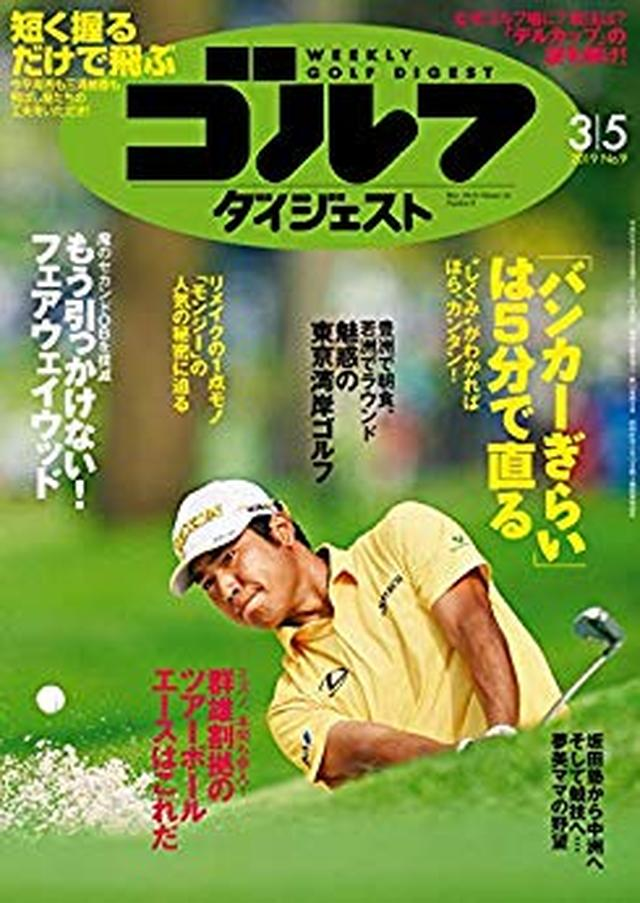 画像: 週刊ゴルフダイジェスト 2019年 03/05号 [雑誌] | ゴルフダイジェスト社 | スポーツ | Kindleストア | Amazon