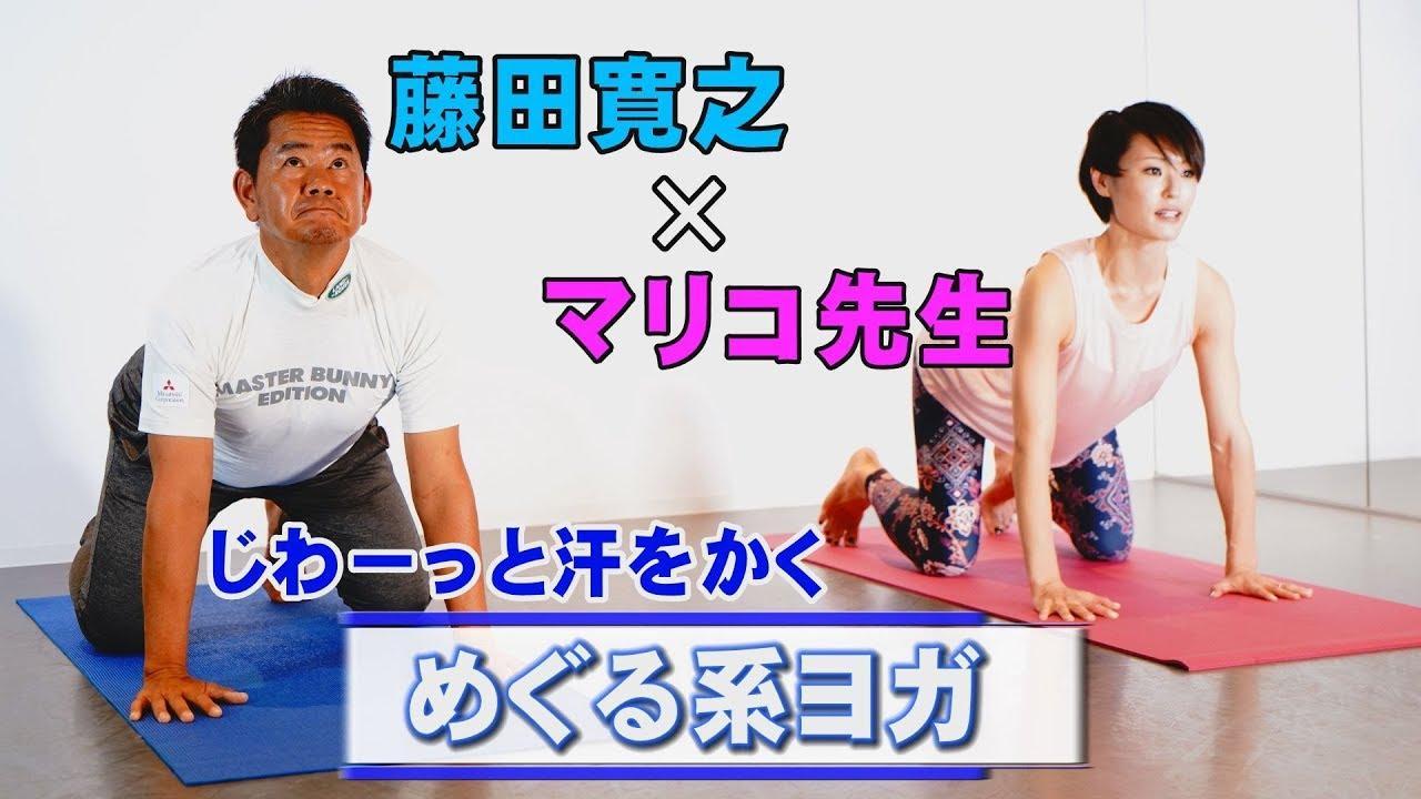 画像: じわーっと汗をかく!めぐる系ヨガ~藤田寛之とマリコ先生が送るゴルファーのためのヨガ~ youtu.be