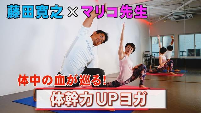 画像: 体中の血が巡る!体幹力アップヨガ~藤田寛之とマリコ先生が送るゴルファーのためのヨガ~ youtu.be