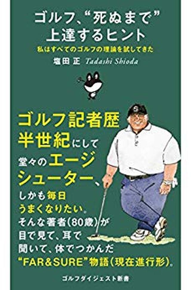"""画像: ゴルフ、""""死ぬまで""""上達するヒント (ゴルフダイジェスト新書)   塩田正   スポーツ   Kindleストア   Amazon"""