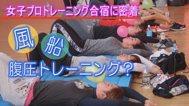 画像: 女子プロの合宿に密着!トレーニングに使うのは風船!? www.youtube.com