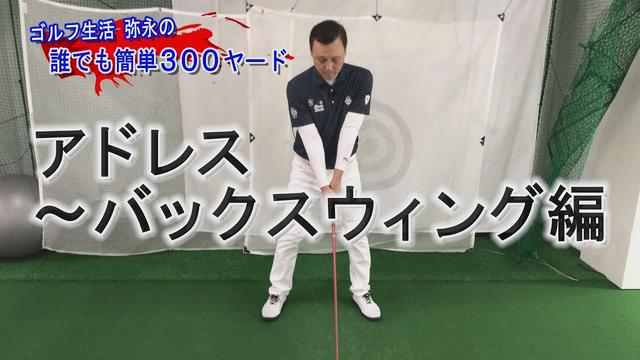 """画像: 飛ばせるアドレスのコツは""""うしろの筋肉""""の使い方?~ゴルフ生活で誰でも300ヤード~ www.youtube.com"""