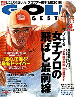 画像: ゴルフダイジェスト 2019年 04月号 [雑誌]   ゴルフダイジェスト社   趣味・その他   Kindleストア   Amazon