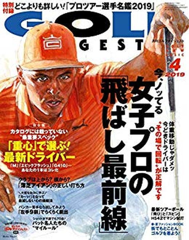 画像: ゴルフダイジェスト 2019年 04月号 [雑誌] | ゴルフダイジェスト社 | 趣味・その他 | Kindleストア | Amazon