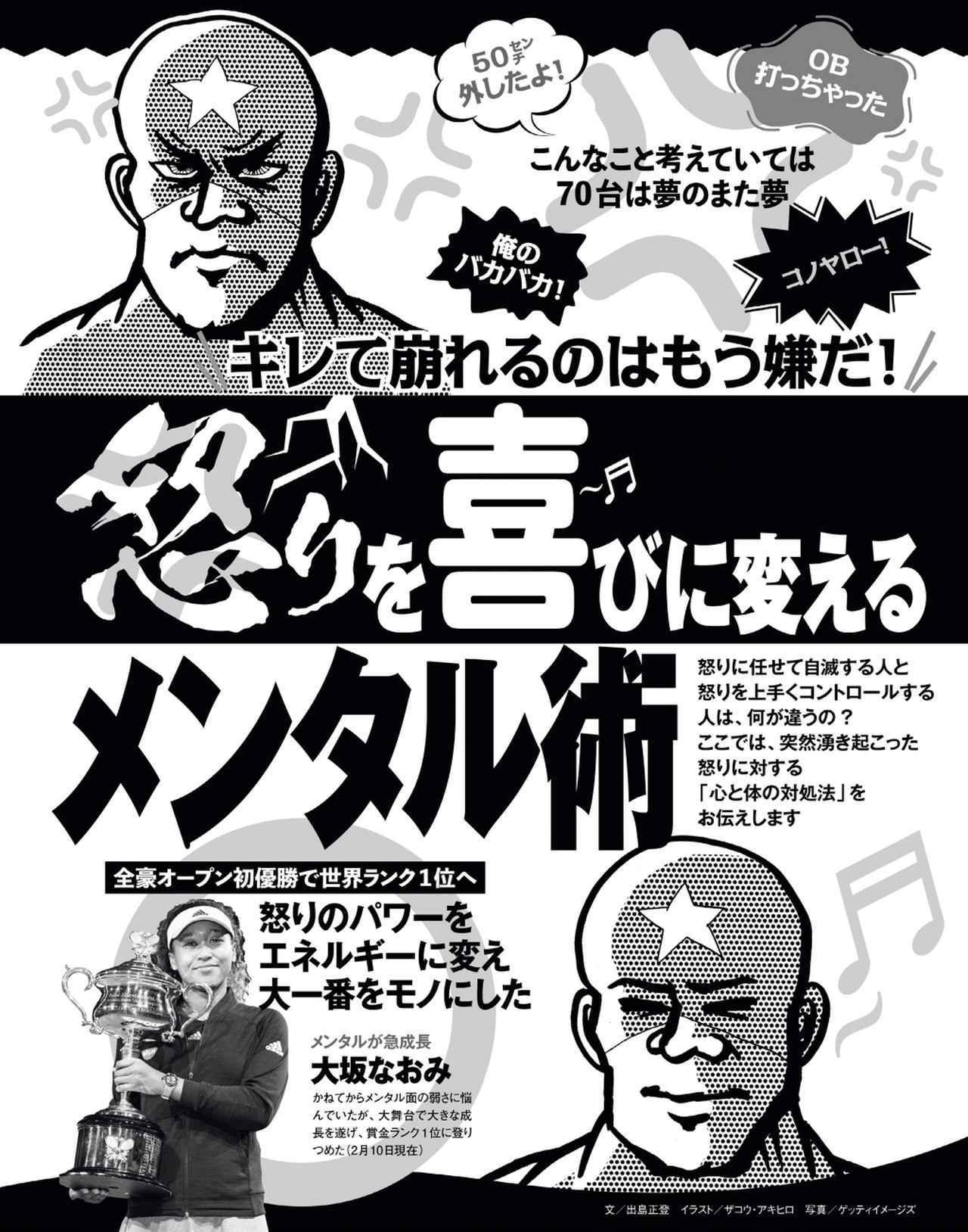 """画像: """"怒り""""の感情を""""喜び""""に変えよう!"""