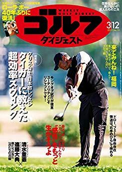画像: 週刊ゴルフダイジェスト 2019年 03/12号 [雑誌]   ゴルフダイジェスト社   スポーツ   Kindleストア   Amazon