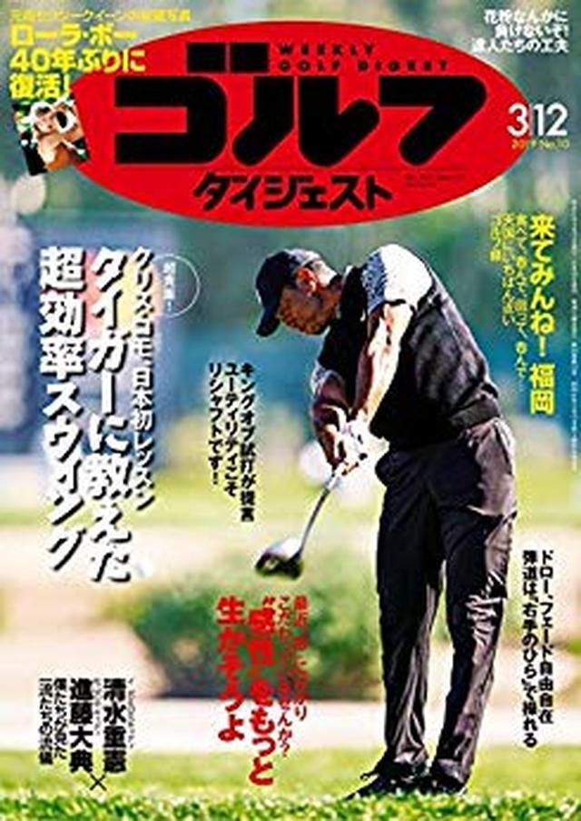 画像: 週刊ゴルフダイジェスト 2019年 03/12号 [雑誌] | ゴルフダイジェスト社 | スポーツ | Kindleストア | Amazon