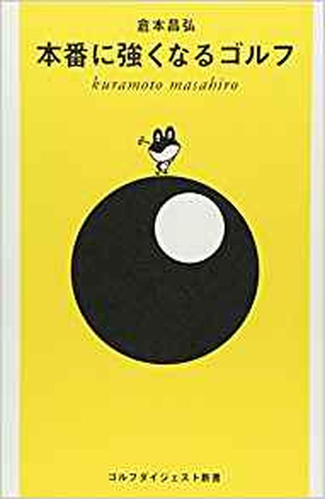 画像: 本番に強くなるゴルフ (ゴルフダイジェスト新書) | 倉本 昌弘 |本 | 通販 | Amazon