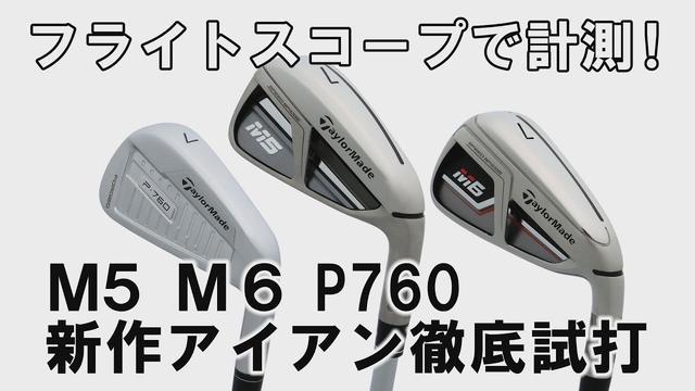 画像: 「M5」「M6」アイアンは? テーラーメイドの新作アイアン3モデルをプロ2人が打ってみた youtu.be