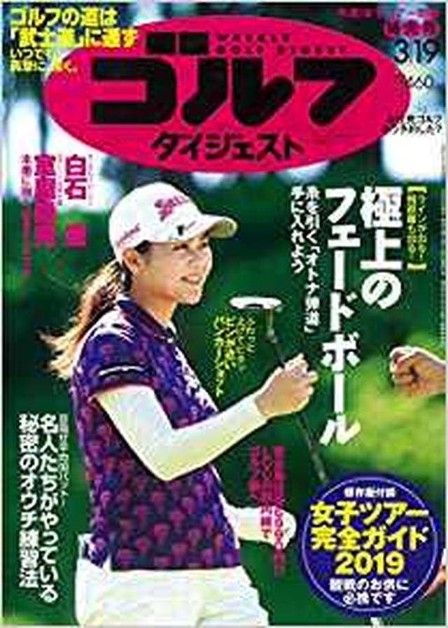 画像: 週刊ゴルフダイジェスト 2019年 3/19 号 [雑誌] | |本 | 通販 | Amazon