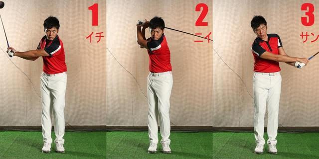 画像: 「1」のタイミングで左足を踏み込み、下半身は切り返しへと移行する。上半身の動きは、これ以降下半身の動きに一拍遅れてくる