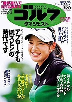 画像: 週刊ゴルフダイジェスト 2019年 03/26号 [雑誌] | ゴルフダイジェスト社 | スポーツ | Kindleストア | Amazon