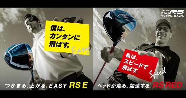 画像: ギリギリに変えよう。PRGR RS | プロギア(PRGR)オフィシャルサイト
