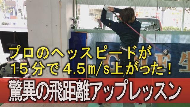 画像: プロのヘッドスピードが15分で4.5m/s上がった!驚異の飛距離アップレッスンをほぼノーカットで!~ゴルフ生活で誰でも300ヤード~ www.youtube.com