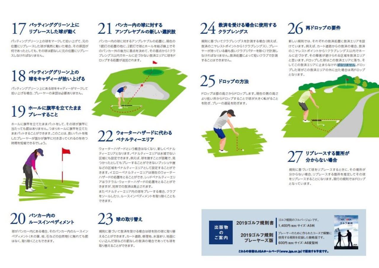 画像: JGA(日本ゴルフ協会)が配布している新ルールのパンフレットの「24」が競技ゴルファー内で話題になっている