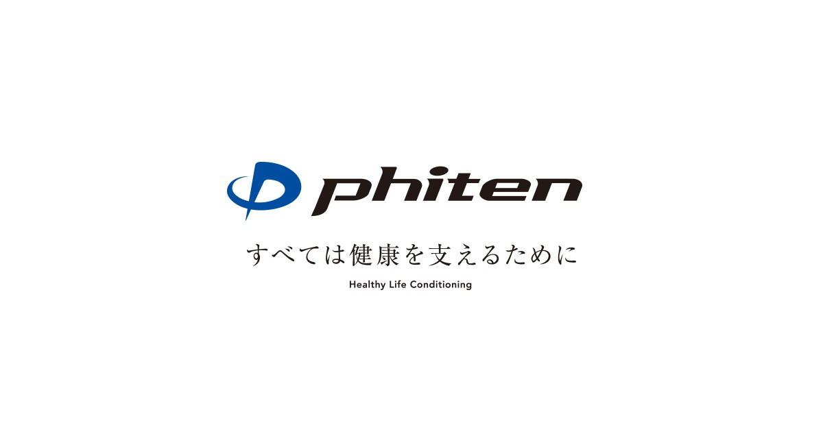 画像: ファイテン株式会社【phiten】