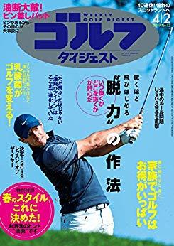画像: 週刊ゴルフダイジェスト 2019年 04/02号 [雑誌] | ゴルフダイジェスト社 | スポーツ | Kindleストア | Amazon