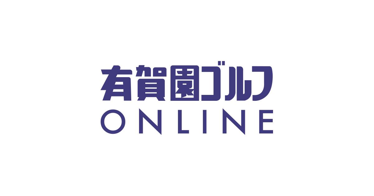 画像: 有賀園ゴルフオンラインAGO