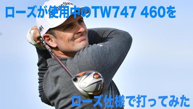 """画像: ジャスティン・ローズ使用の「TW747 460」を""""ローズ仕様""""で打ってみた! youtu.be"""