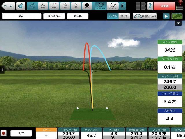 画像: フライトスコープの最新版では、練習場にいながらにして風の日のゴルフの練習ができるという。黄色から赤になる弾道が気象条件の影響のない弾道で、水色が影響を受けた弾道