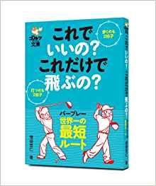 画像: これでいいの?これだけで飛ぶの? (ゴルフダイジェスト文庫) | 増田哲仁 |本 | 通販 | Amazon