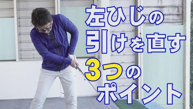 画像: 「左ヒジの引け」を直す3つのポイント教えます!~長岡良実編~ youtu.be