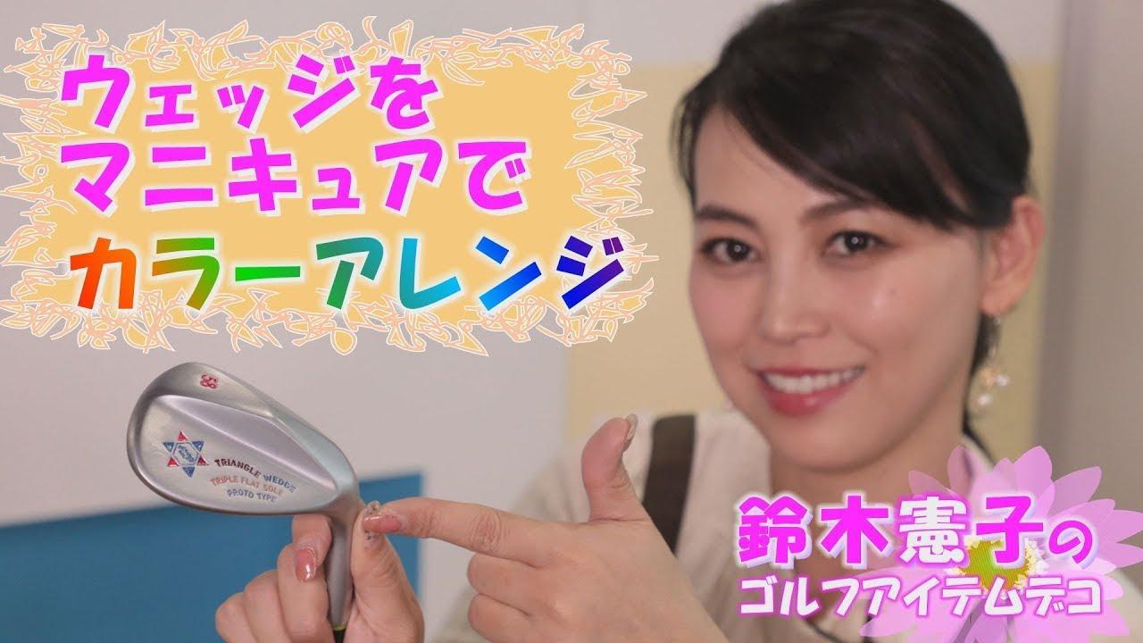 画像: ウェッジをマニキュアで簡単カラーアレンジ!~鈴木憲子のゴルフアイテムデコ~ youtu.be