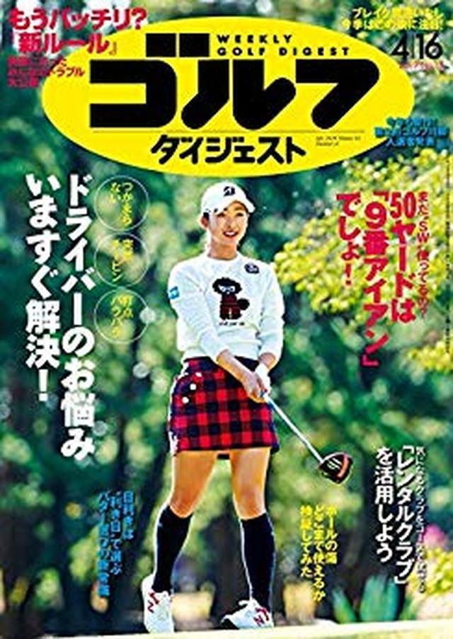 画像: 週刊ゴルフダイジェスト 2019年 04/16号 [雑誌] | ゴルフダイジェスト社 | スポーツ | Kindleストア | Amazon