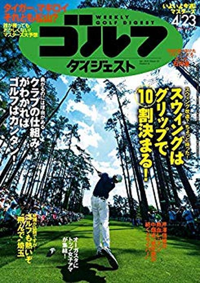 画像: 週刊ゴルフダイジェスト 2019年 04/23号 [雑誌] | ゴルフダイジェスト社 | スポーツ | Kindleストア | Amazon