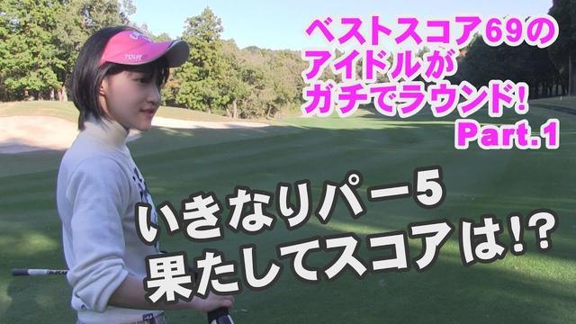 """画像: 凄腕アイドルゴルファーが""""ガチ""""でラウンド!果たしてスコアは!?Part1@アクアラインGC/10番ホール youtu.be"""