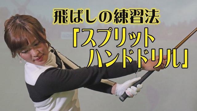 画像: 飛ばしの練習法「スプリットハンドドリル」ってなに?~小澤美奈瀬の飛距離アップレッスン~ youtu.be