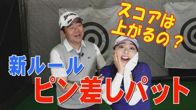 画像: ピン差しパット、スコアは上がるの?プロがどうしてるか聞いてみた www.youtube.com