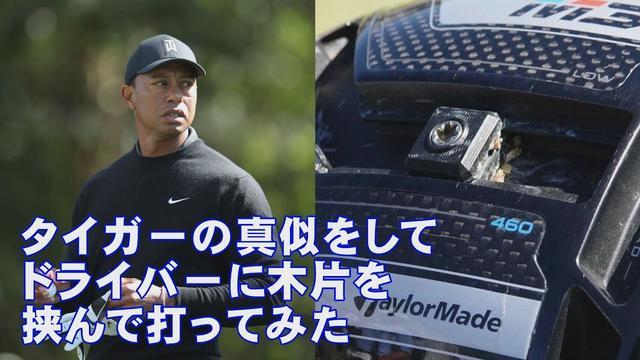 画像: タイガーの真似をしてドライバーに木のくずを挟んで打ってみた。本当に打感は変わるのか? www.youtube.com