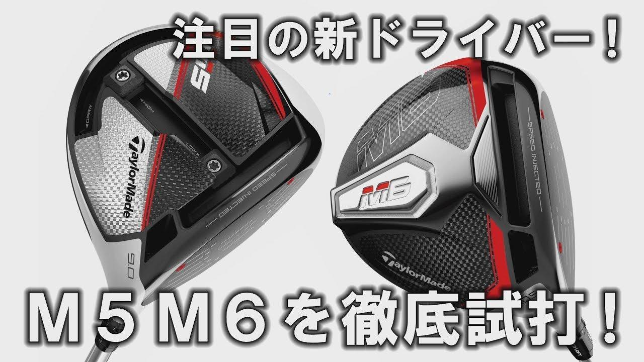"""画像: 今年の""""M""""はどれほど飛ぶのか?テーラーの新作ドライバー M5・M6をプロゴルファーが徹底試打! www.youtube.com"""