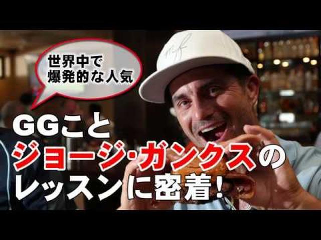 画像: 世界中で大流行「GG SWING TIPS」の総本山に潜入取材。自分史上最速のヘッドスピードは出たか? www.youtube.com