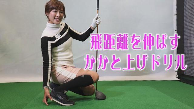 画像: 飛ばしの練習法「かかと上げドリル」ってなに?~小澤美奈瀬の飛距離アップレッスン~ www.youtube.com