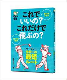 画像: これでいいの?これだけで飛ぶの? (ゴルフダイジェスト文庫)   増田哲仁  本   通販   Amazon