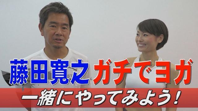 画像: 藤田寛之がガチでヨガ!ゴルファーがラウンド前にやった方が良い15分のオリジナルヨガを習う www.youtube.com