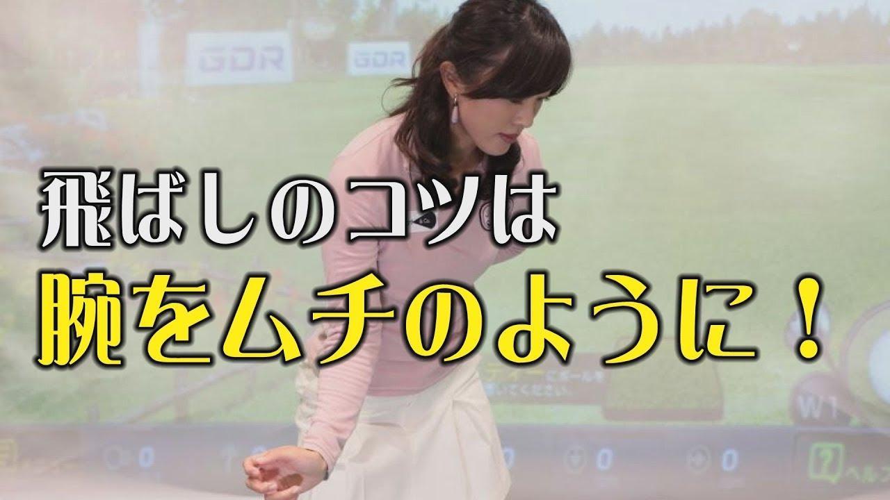 画像: 飛ばしのコツは腕をムチのように使うこと~小澤美奈瀬の飛距離アップレッスン②~ youtu.be