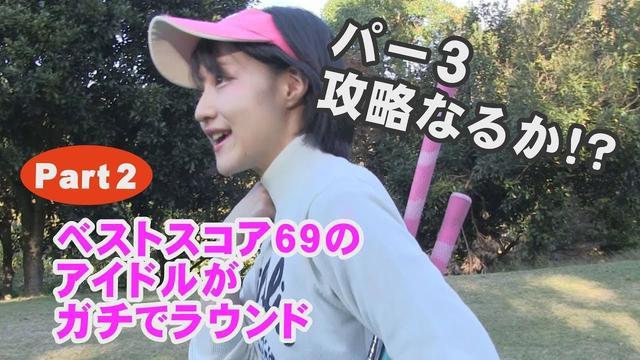 """画像: 凄腕アイドルゴルファーがパー3に挑む!MCYUIKAが""""ガチ""""でラウンドpart2@アクアラインGC/11番ホール youtu.be"""