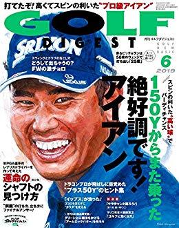 画像: ゴルフダイジェスト 2019年06月号 [雑誌]   ゴルフダイジェスト社   趣味・その他   Kindleストア   Amazon