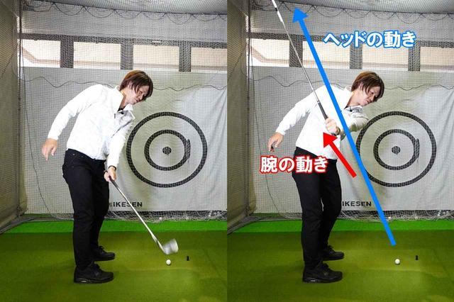 画像: 始動では左腕を反時計回りに動かす(写真左)。すると、手の動きとヘッドの動きにズレが生じる。このズレこそが飛距離の源だ