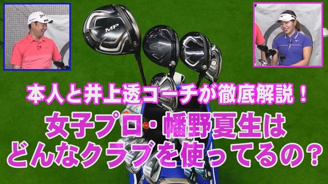 画像: プロゴルファーはどんなクラブを選ぶの?幡野夏生と井上透コーチが徹底解説!~これってどうしてる?#12~ youtu.be