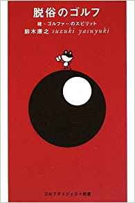 画像: 脱俗のゴルフ―続・ゴルファーのスピリット (ゴルフダイジェスト新書) | 鈴木 康之 |本 | 通販 | Amazon