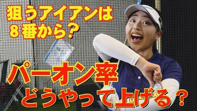 画像: 狙うアイアンは8番から?パーオン率どう上げる? www.youtube.com