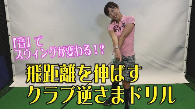 画像: 「音」でスウィングが磨かれる!?飛距離を伸ばすクラブ逆さまドリル教えます~小澤美奈瀬~ www.youtube.com