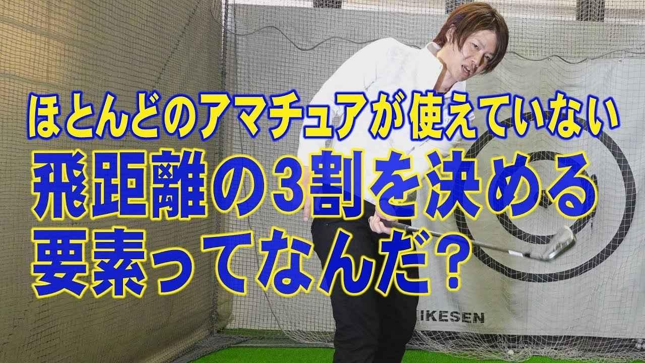 画像: ほとんどのアマチュアが使えていない、飛距離の3割を決める要素ってなに?~鈴木真一~ www.youtube.com